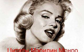 Цитаты Мэрлин Монро