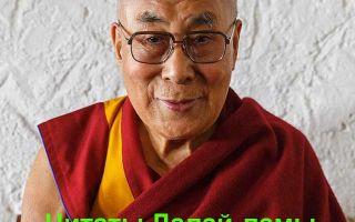 Цитаты Далай-ламы