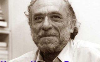 Цитаты Чарльза Буковски