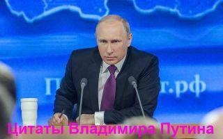 Цитаты Владимира Путина