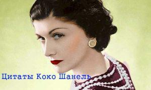 Цитаты и высказывания Коко Шанель