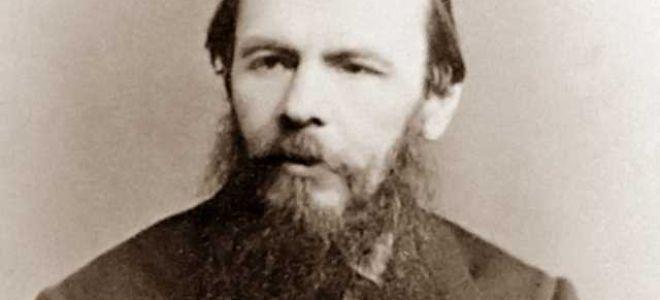 Цитаты Федора Михайловича Достоевского