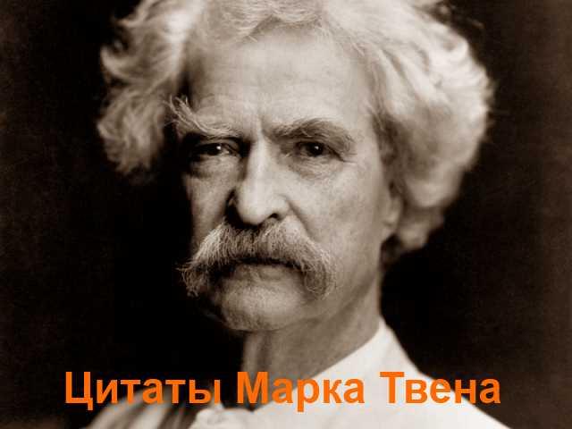 Цитаты Марка Твена